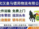 武汉到全国货运运输公司 物流电动车行李托运