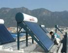 萧山力诺瑞特太阳能维修
