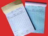 上海無碳復寫聯單收款收據送貨單點菜單表格合同二聯三聯四聯單