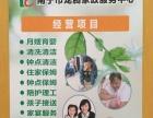 龙腾家政提供母婴护理师