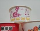 纸杯、豆浆杯、广告纸杯定制!纸碗