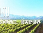 【O:TU葡萄酒】加盟/加盟费用/项目详情
