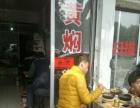 黄长路城西派出所隔壁黄焖 酒楼餐饮 商业街卖场