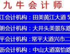 黄江代办工商执照 变更 注销 税务登记 营业执照变更 注销