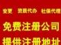 雨花亭0元注册公司、工商变更、代理记账、社保代缴