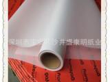 【纸业批发】优质硫酸纸 牛油纸 CAD绘