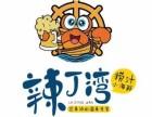 民族特色小吃 辣丁湾小海鲜怎么加盟