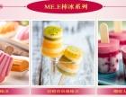 ME E冰淇淋加盟要多少钱/冰激凌加盟店榜