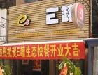 E罐生态快餐 诚邀加盟