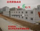 北京法利莱二手住人集装箱,新型活动房,A级防火箱
