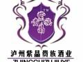 中国泸州紫晶贵族酒业有限公司