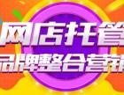 杭州天猫商城运营公司排名推荐杭州唯品淘