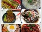 温州麻辣香锅干锅焖锅特色加盟小吃技术培训