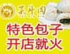 菜斗肉包子加盟