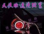 【沈阳海风改灯】天语改装透镜天使眼泪氙气灯翻新车灯