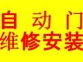 青浦自动门维修/感应门维修-青浦自动门维修公司-自动门安装