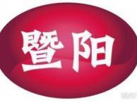 江阴英语培训暨阳教育 剑桥商务口语 新概念英语 公共英语