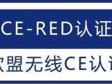 无线鼠标出口欧盟办理CE认证