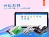 沈阳 印刷芯片会员卡 磁条卡 会员管理系统