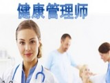 佛山健康管理师培训机构