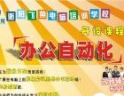 衡阳学office,学短期电脑办公,飞鱼教育包学会