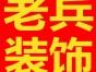 安庆市区新房婚房装修 老房屋二手房改造 办公室墙面翻新