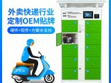 绵阳电动车智能充电站代理加盟电瓶车充电桩加盟