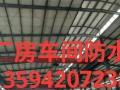 重庆专业厂房彩钢瓦屋顶补漏防水