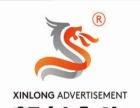 做广告 找新龙广告 广告引导生意 广告改变生意