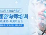 桂林心理咨询师培训班