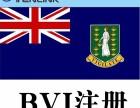 香港公司注册,包开账户