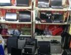 大量出售原装 二手笔记本 保原装机保售后 有商店 可实地看货