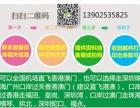 商务证 公务证 通行证 护照 签证过香港澳门一日游