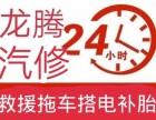 全南京地区汽车救援大群 修车拖车,送油开锁,搭电换胎