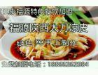 聊城福源陕西凉皮徐庄镇总店免费加盟