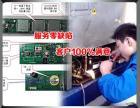 杭州维诺卡夫红酒柜售后维修电话是多少欢迎访问 杭州家电维