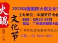 2018中国广州火锅食材供应商展览会