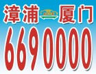 漳浦到厦门的士拼车包车