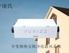 普瑞氏新风(PURIZZ):全变频热交换净化新风系统