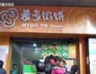 北京正宗麦多馅饼加盟费3800元谨防加盟