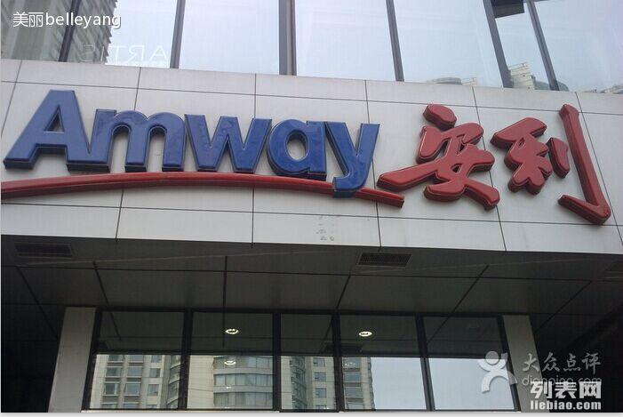 扬州宝应县销售安利产品的店铺在哪里