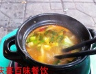 罐罐米线砂锅米线火锅米线花甲米线加盟培训