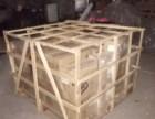 承接大小货物木架 免熏蒸木箱打包