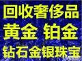 重庆名表 名包 奢侈品 钻石 首饰回收(可典当)