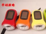 太阳能手摇充电两用强光手电筒 迷你LED电筒 高品质 真充电 7