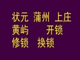 温州上江路,黄屿,上庄,文昌路开锁修锁换,更换指纹锁