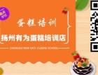 扬州广陵哪里有烘焙西点培训学校