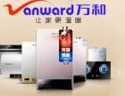 欢迎进入(北京万和热水器维修)万和热水器服务网站