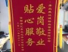 青岛市妇女儿童医疗保健中心附近制作定制高档锦旗的