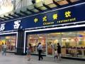 芜湖苏客中式快餐加盟店条件苏客快餐可以加盟吗